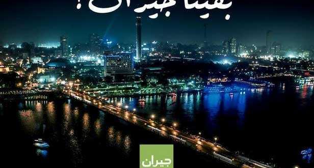 جيران jeeran في مصر الآن