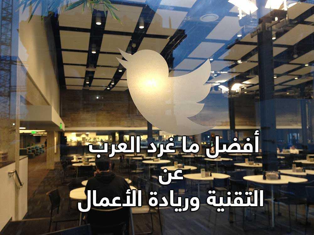 سلسلة تغريدات أفضل ما غرد العرب عن ريادة الأعمال