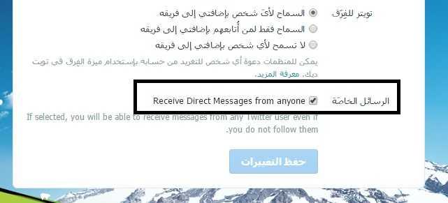 تويتر تتيح استقبال الرسائل الخاصة من الغرباء