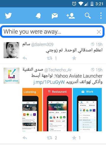 ميزة جديدة أيضا توفر للمستخدم أبرز التغريدات التي نشرها أصدقائه أو تفاعلوا معها أثناء غيابه