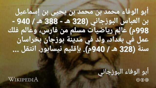 أبو الوفاء البوزجاني