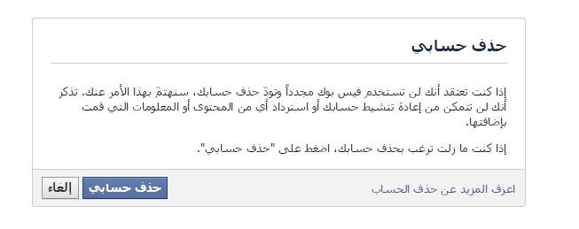 حذف حسابك في فيس بوك