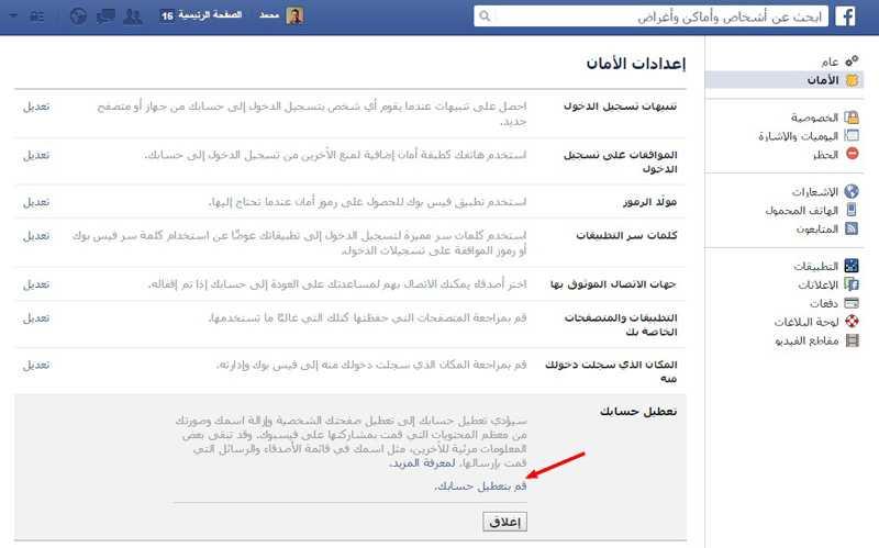 كيف تحذف حسابك في فيس بوك نهائيا؟ delete-facebook-1.jp