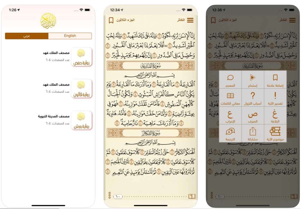 المصحف الذهبي أفضل تطبيقات القرآن