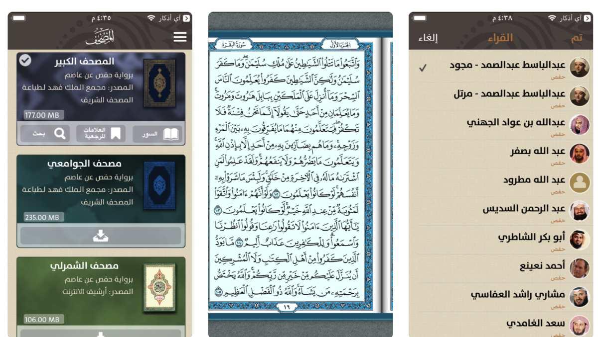 أفضل تطبيقات القرآن - مصحف آي-فون إسلام