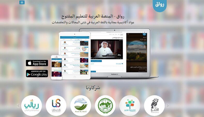 موقع رواق التعليمي