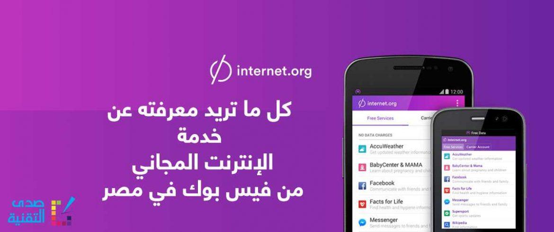 انترنت مجاني من فيس بوك في مصر