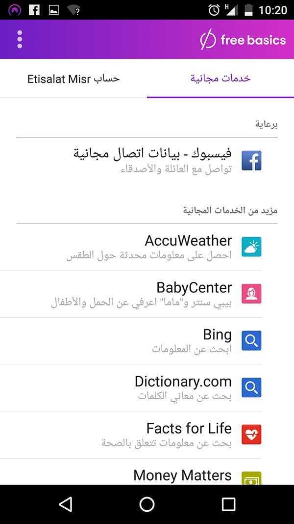بعض المواقع المتوفرة من خلال الإنترنت المجاني من فيس بوك في مصر