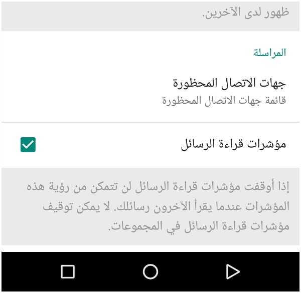 اخفاء مؤشرات قراءة الرسالة في تطبيق واتساب