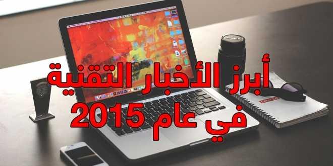 أبرز-الأخبار-التقنية-في-2015