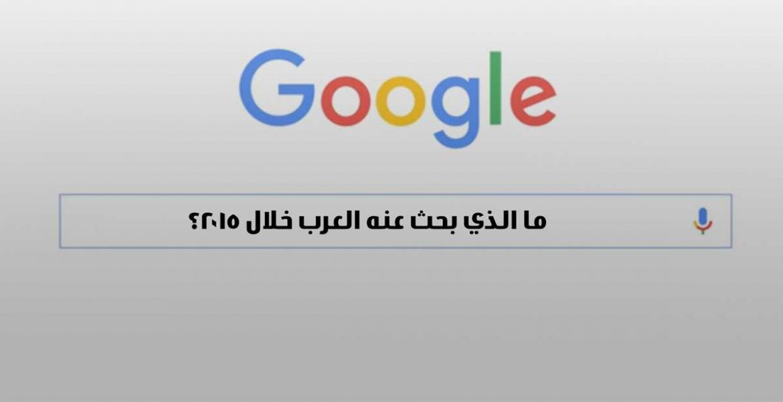 أكثر عمليات البحث رواجا في 2015 عربيا