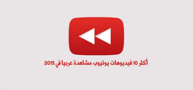 أكثر 10 فيديوهات يوتيوب مشاهدة عربيا خلال عام 2015
