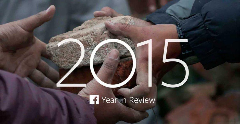 فيس بوك في 2015