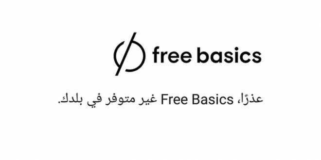 إيقاف خدمة الإنترنت المجاني من فيسبوك في مصر
