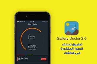 gallery-doctor-