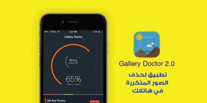 gallery-doctor-