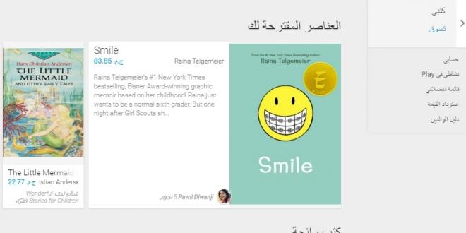 الكتب على Google Play
