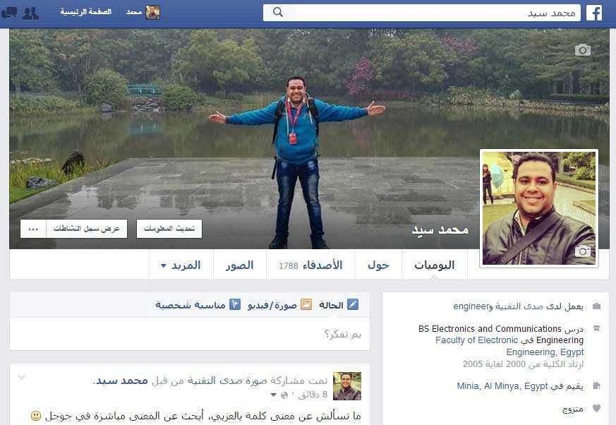 صفحة-الملف-الشخصي-في-فيس-بوك