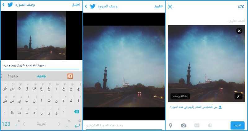 تويتر تتيح إضافة وصف للصور لمساعدة المكفوفين