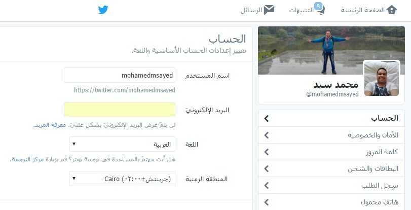 كيف تغير اسم المستخدم الخاص بك في تويتر
