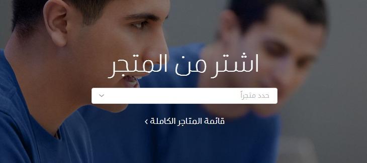 أماكن الشراء Apple الإمارات