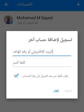 استخدام-اكثر-من-حساب-معا-في-فيسبوك-ماسنجر-messenger