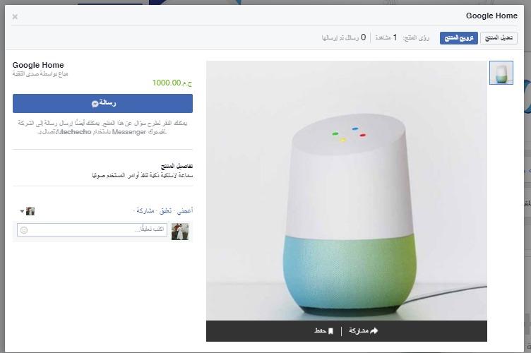 صفحة المنتج في متجر فيسبوك الالكتروني