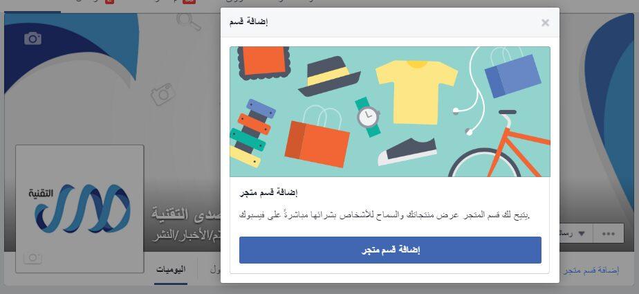 فيس بوك تتيح إنشاء متجر إلكتروني داخل الصفحات