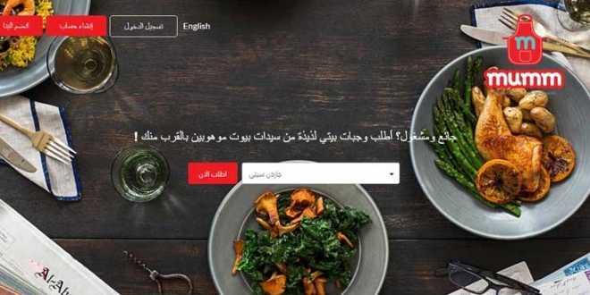 A15 تستثمر في MUMM لطلب الطعام المنزلي عبر الإنترنت