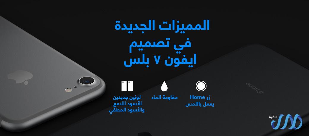 ايفون 7 بلس وايفون 6 اس بلس : مقارنة شاملة بين الهاتفين