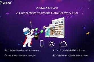 iMyfone D-Back: برنامج يتيح استرجاع البيانات من آيفون بسهولة