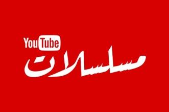 Youtube مسلسلات: منصة توفر أكثر من 500 مسلسل للمشاهدة مجانا