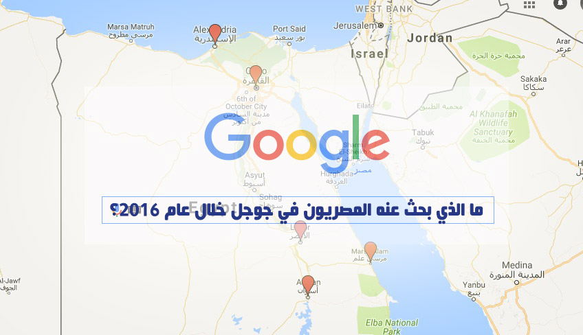 """أبرز ما بحث عنه المصريون في جوجل خلال 2016، """"اديني رمضان"""" تتصدر"""