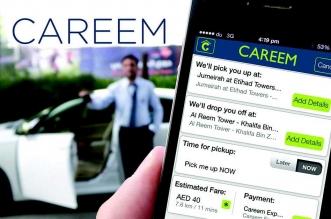 """مجموعة الاتصالات السعودية تستحوذ على 10% من شركة """"كريم"""" للنقل"""
