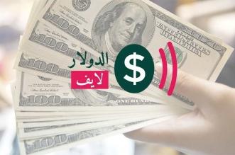 الدولار لايف: تطبيق للتعرف على سعر الدولار في مصر لحظيا