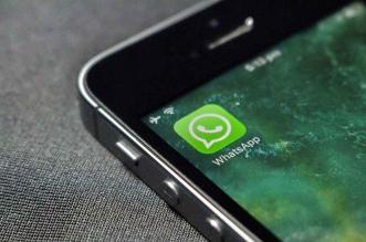 رسائل whatsapp معرضة للخطر رغم التشفير