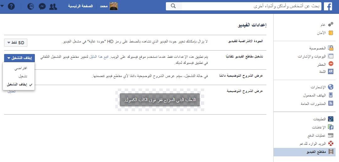كيف تلغي التشغيل التلقائي للفيديو في فيس بوك من خلال أجهزة الكمبيوتر؟