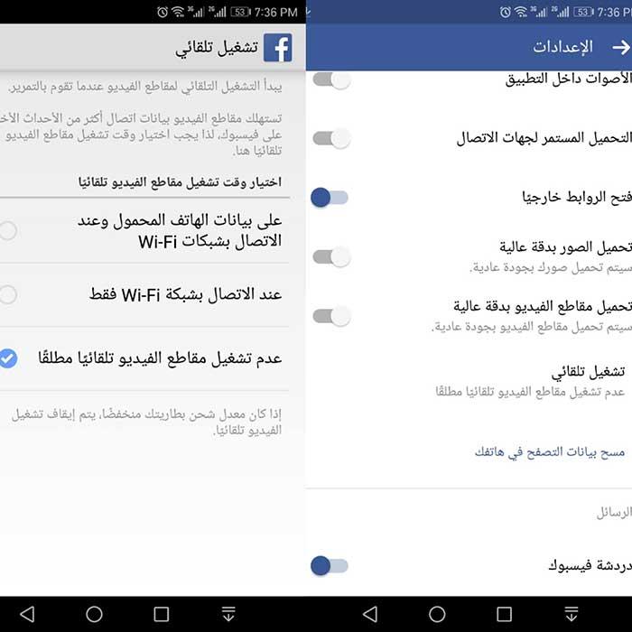 كيف تلغي التشغيل التلقائي للفيديو في فيس بوك من خلال أجهزة أندرويد؟