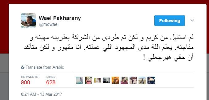 """وائل الفخراني: شركة """"كريم"""" أقالتني بطريقة مهينة"""