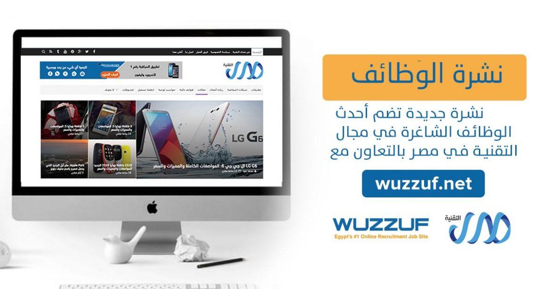 أبرز وظائف البرمجة وتكنولوجيا المعلومات المتاحة في مصر هذا الأسبوع