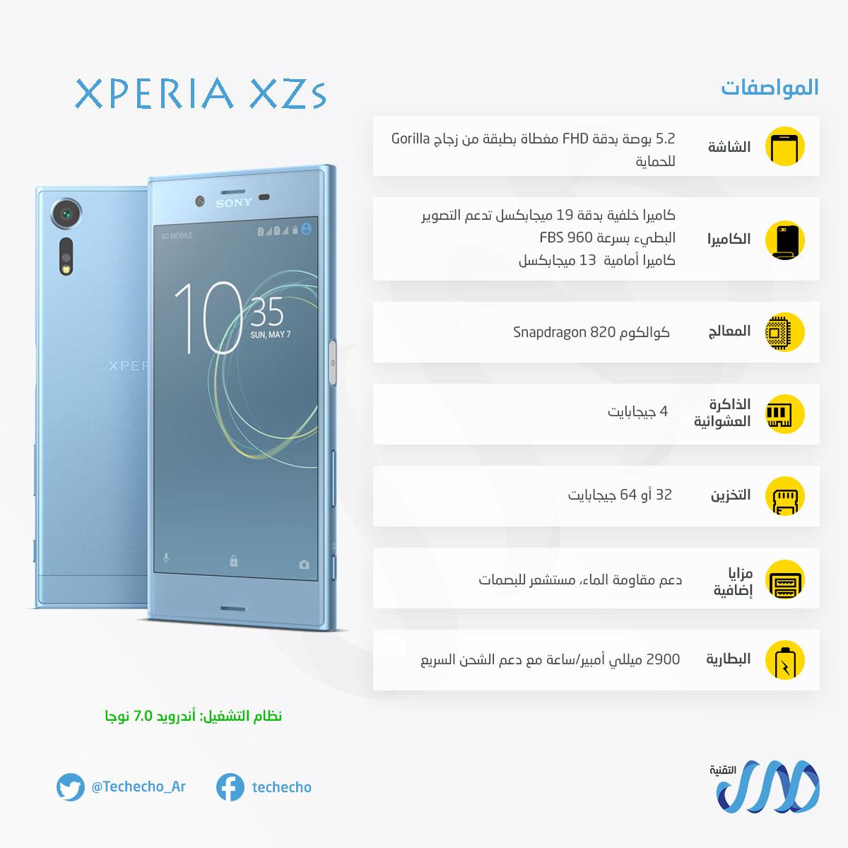 مواصفات سوني Xperia XZs