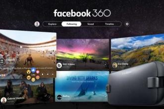 Facebook 360: تطبيق جديد من فيس بوك لنظارات جالاكسي جير VR