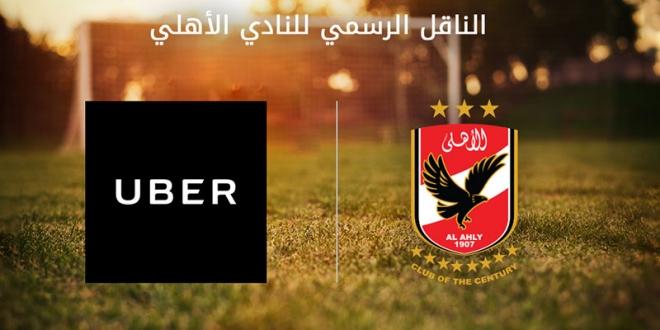 أوبر Uber راعيا رسميا للنادي الأهلي المصري