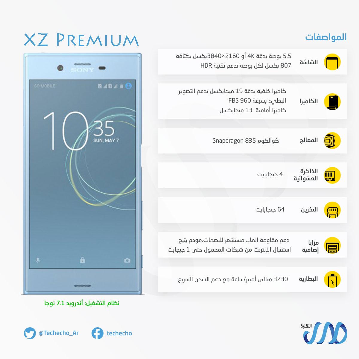 مواصفات Xperia XZ Premium