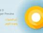 Android O: أبرز مميزات وموعد توفر الإصدار القادم من أندرويد