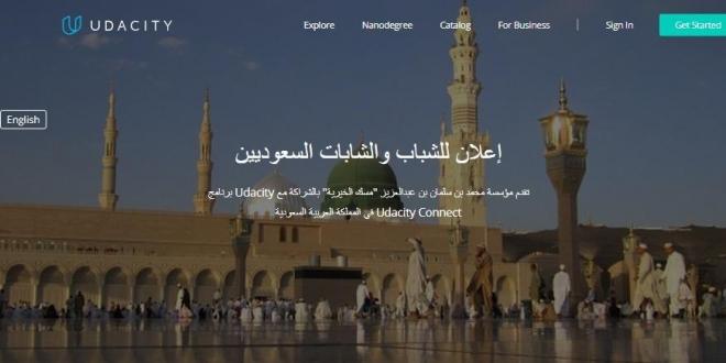 Udacity Connect: فرصة للشباب السعودي لتعلم برمجة تطبيقات أندرويد مجانا