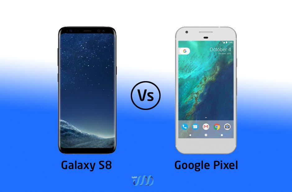 مقارنة بين جالاكسي اس 8 وجوجل بكسل : أيهما أفضل؟
