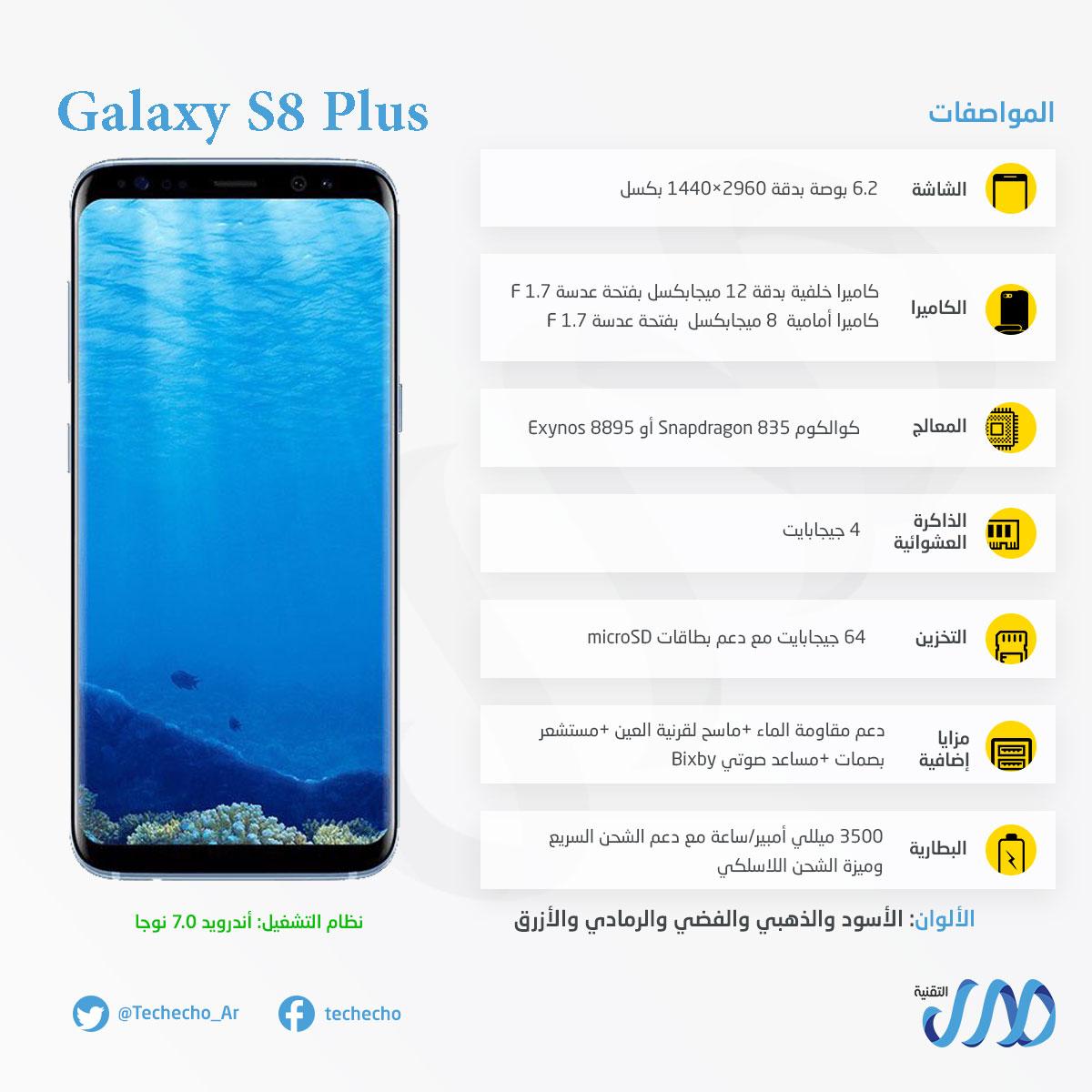 مواصفات Galaxy S8 Plus