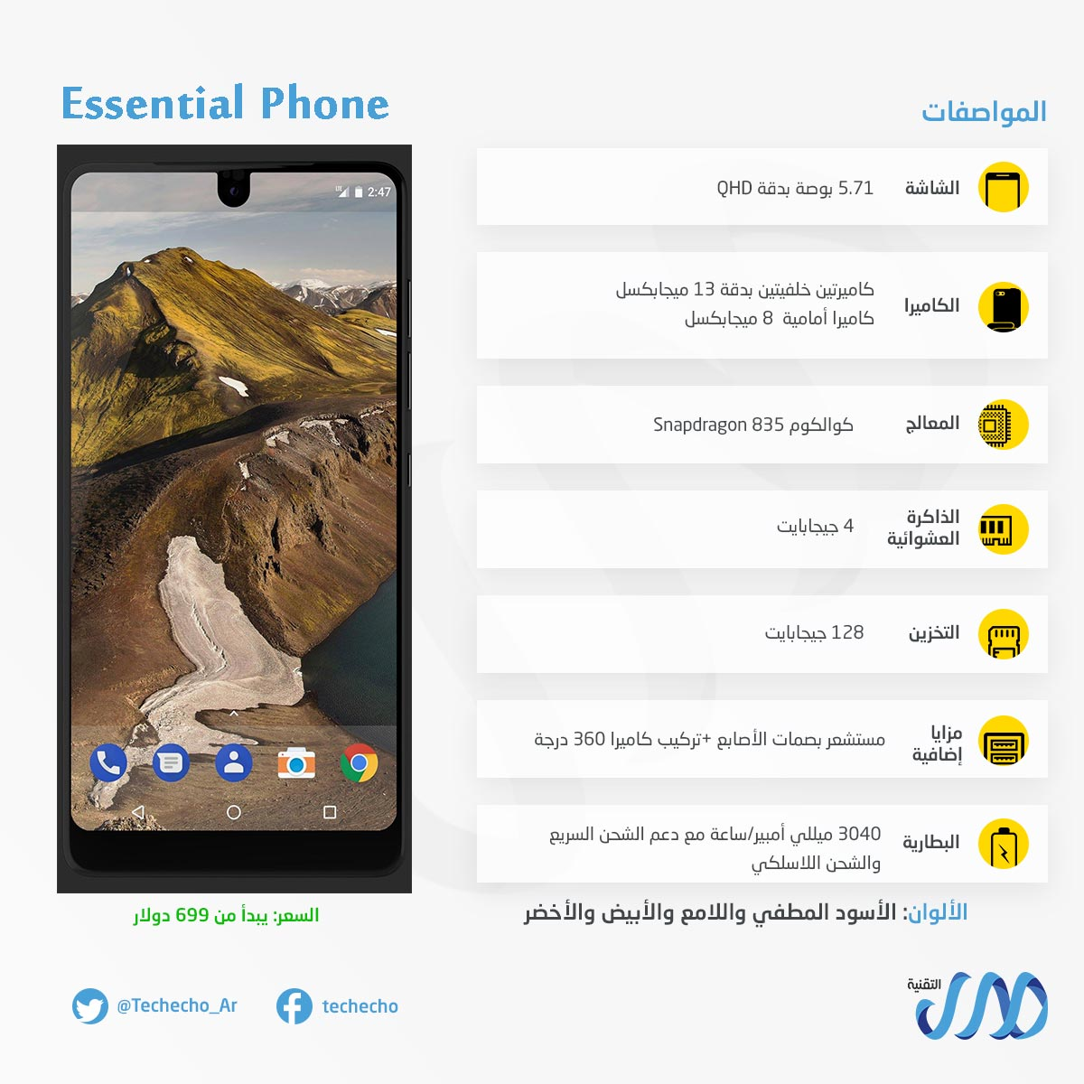 مواصفات Essential Phone