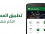 Muslim Pro: أفضل تطبيق يساعدك في تنظيم العبادات في رمضان